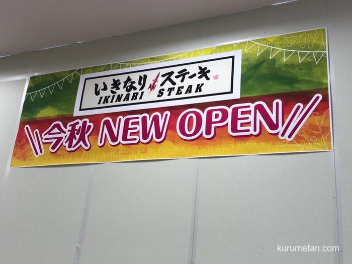 いきなりステーキ ゆめタウン久留米にも今秋オープン!【久留米市新合川】