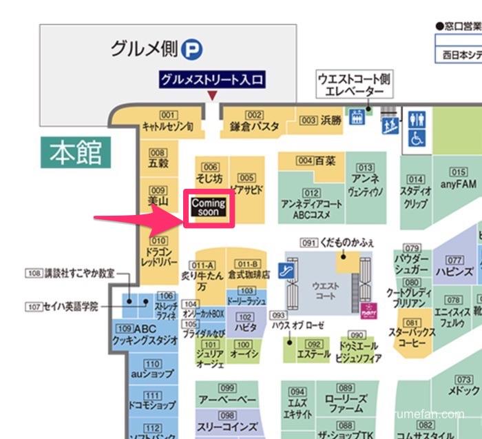いきなりステーキ ゆめタウン久留米 店舗場所