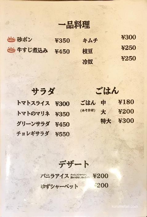お好み焼き・鉄板焼き 磯六 元祖てこまる メニュー表