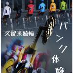 久留米競輪場 競輪バンク走行体験!持参の自転車でバンク体験 競輪選手も参加!