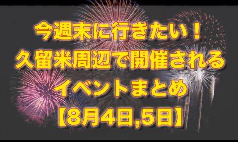 今週末に行きたい!久留米周辺で開催されるイベントまとめ【8月4日,5日】