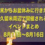 今週末からお盆休みに行きたい!久留米周辺で開催されるイベントまとめ【8/11〜8/16】