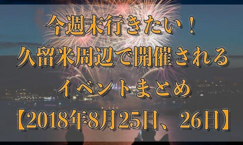 今週末行きたい!久留米周辺で開催されるイベントまとめ【8月25日、26日】