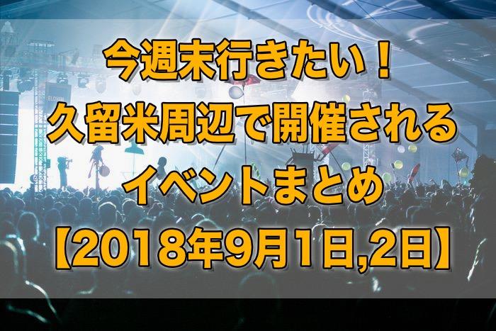 今週末行きたい!久留米周辺で開催されるイベントまとめ【9月1日,2日】