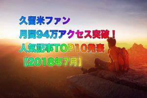 久留米ファン 月間94万アクセス突破!人気記事TOP10発表【2018年7月】