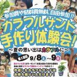 カラフルサンド手作り体験会!ソフトバンク久留米本町にて開催【参加無料】