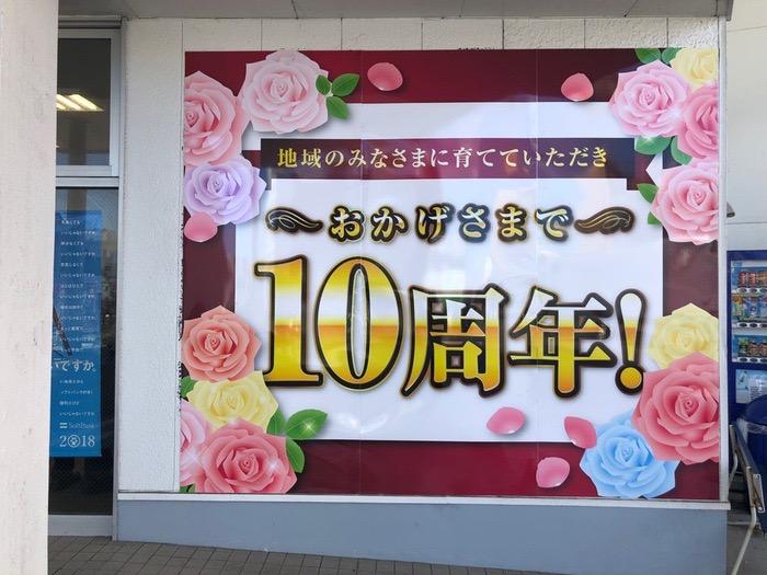 ソフトバンク久留米本町 10周年