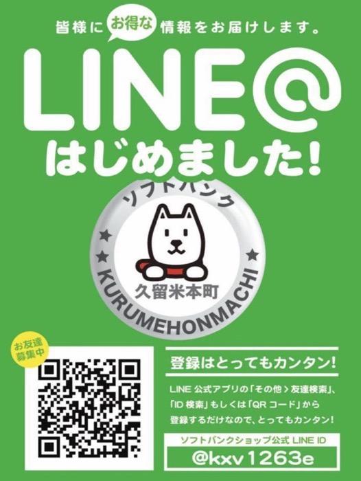 ソフトバンク久留米本町 LINE@でお友達登録すると特典が!?
