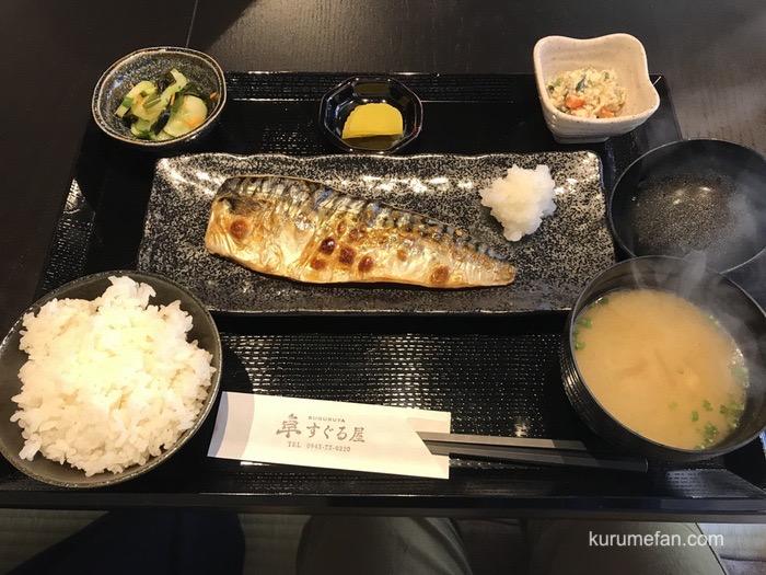 すぐる屋 焼き鯖定食