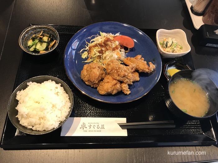 すぐる屋 鶏の唐揚㊙ダレ定食