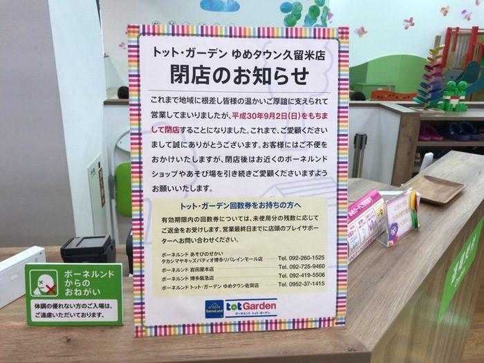 トット・ガーデンゆめタウン久留米店
