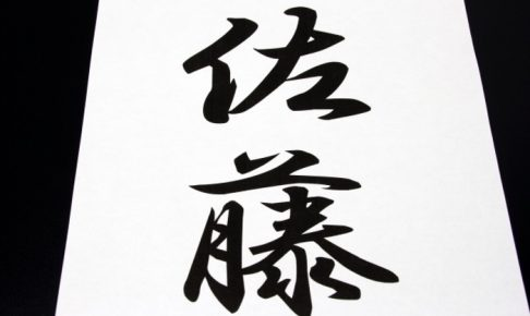 全国 名字に関する調査 最多「佐藤」!福岡県・久留米市内 最多の名字は?