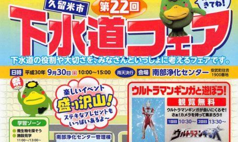 久留米市「第22回 下水道フェア」 楽しいイベント盛り沢山!プレゼントもあり!