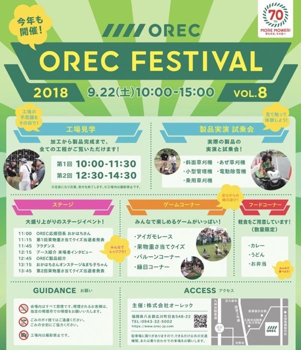 第8回 OREC FESTIVAL(オーレックフェスティバル)