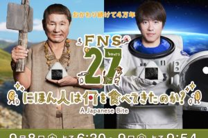 FNS27時間テレビ 松岡修造が福岡県柳川市「うなぎのせいろ蒸し」を紹介