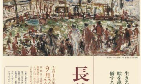 長谷川利行展 久留米市美術館にて開催 代表作を含め約140点を展示