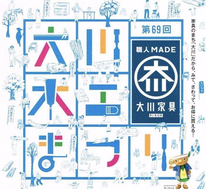 第69回 秋の大川木工まつり 家具メーカー約200社 1万点が大集合!ネコ家具も!