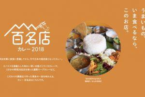 「食べログ カレー 百名店 2018」を発表!福岡は1店ランクイン