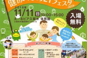 「健康くるめ21フェスタ 2018」えーるピア久留米にて開催【入場無料】