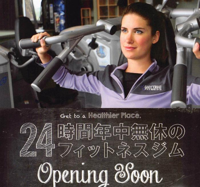 エニタイムフィットネス 久留米上津店 10月1日プレオープン!24時間年中無休