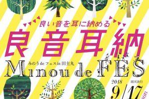 Minou de Fes(ミノウデフェス)良音耳納!ライブ、ダンス、地元グルメの音楽フェス