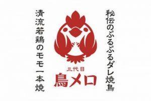 鳥メロ 西鉄久留米一番街店 10月オープン!鳥料理を思う存分味わえるお店