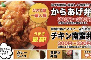 からあげ弁当のひので屋 甘木インター店 10月オープン