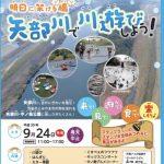 明日に架ける橋 矢部川で川遊びしよう!船小屋温泉大橋・中ノ島公園周辺にて開催