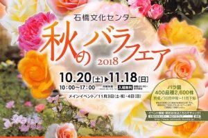 石橋文化センター「秋のバラフェア2018」400品種2,600株のバラ園