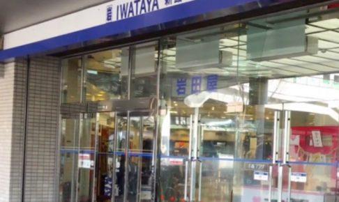 岩田屋久留米店 新館を閉店 2019年3月頃営業終了!?本館は営業を継続
