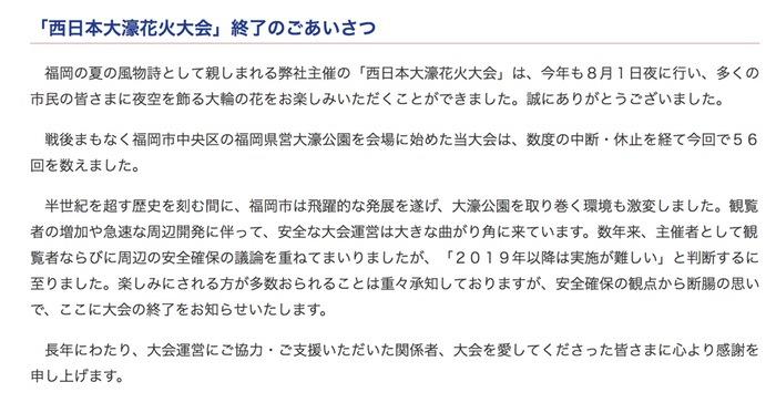 「西日本大濠花火大会」2018年をもって終了 安全確保の観点から難しいと判断