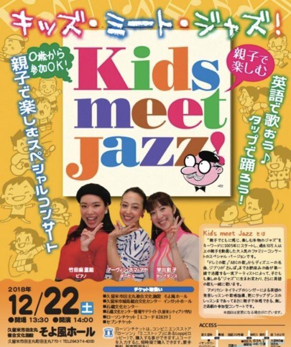 Kids meet Jazz ! 親子で楽しむコンサート【久留米市田主丸町】