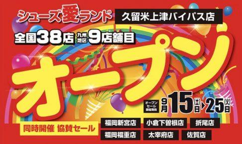 シューズ愛ランド 久留米上津バイパス店9/15オープン!グランドオープンセール開催