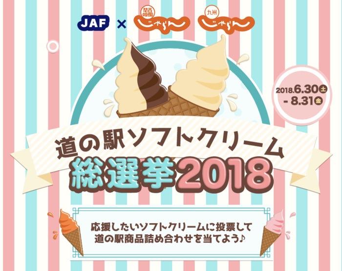 道の駅ソフトクリーム総選挙2018 西日本1位たちばな、2位くるめ