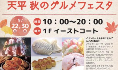 天平 秋のグルメフェスタ 人気のグルメが大集合【天平キムチ・ロバのパン】