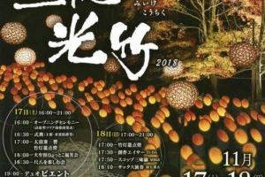 龍神伝説「三池光竹」秋の紅葉と幻想的な1万本の竹灯籠【大牟田市】
