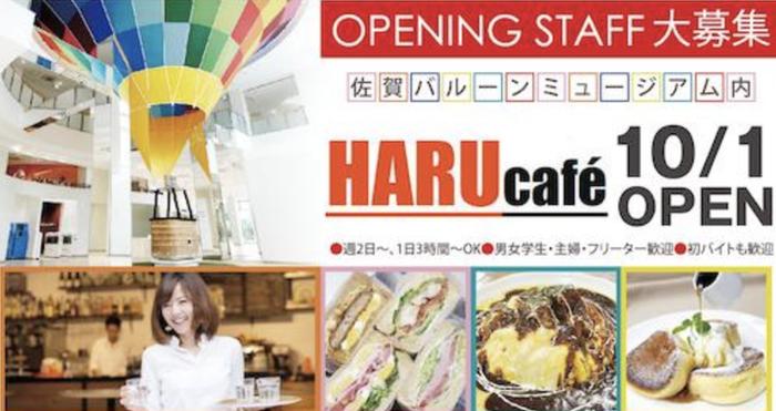 ミュージアムキッチン HARU cafe(ハルカフェ)10月1日オープン!