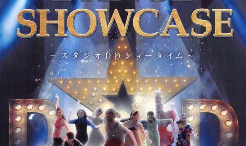スタジオDD Dance Show Case 2018 石橋文化ホールにて開催