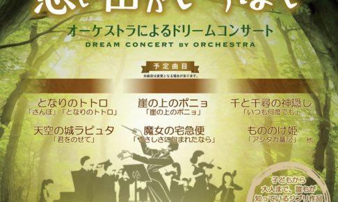 ジブリの思い出がいっぱい!オーケストラによるドリームコンサート