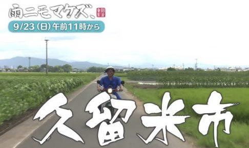 TVQ 「雨ニモマケズ、」朝倉幸男が今回訪れたのは久留米市安武町!