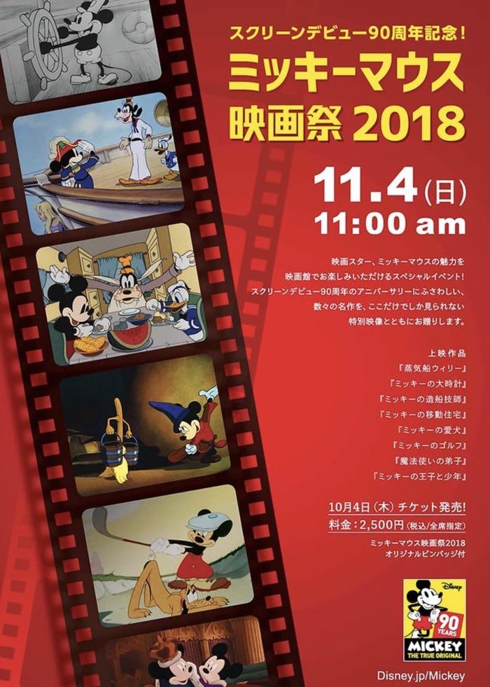 スクリーンデビュー90周年記念!ミッキーマウス映画祭2018 T・ジョイ久留米にて開催