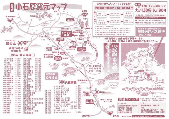 小石原焼「秋の民陶むら祭」窯元マップ
