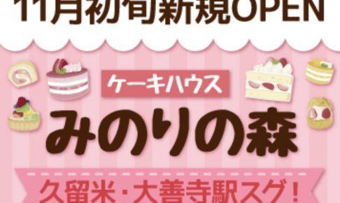 ケーキハウス「みのりの森」久留米市大善寺に11月オープン!小倉で16年愛されたお店