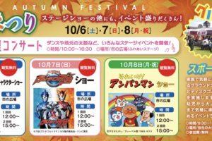 吉野ヶ里歴史公園「秋まつり」はなかっぱ、アンパンマンショーなどイベント盛りだくさん!