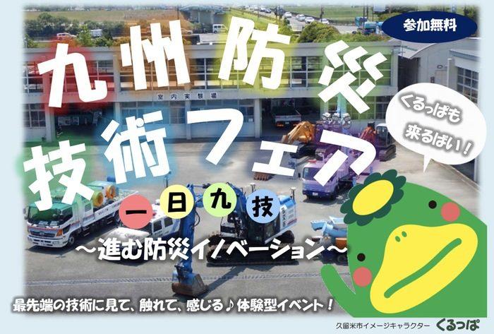 九州防災技術フェア 最新の建設機械やVR体験!九州技術事務所にて開催【久留米市】