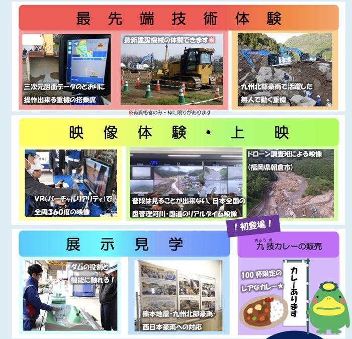 九州防災技術フェア イベント内容