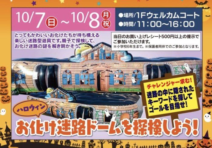 ハロウィン「お化け迷路ドームを探検しよう!」楽しい迷路型遊具