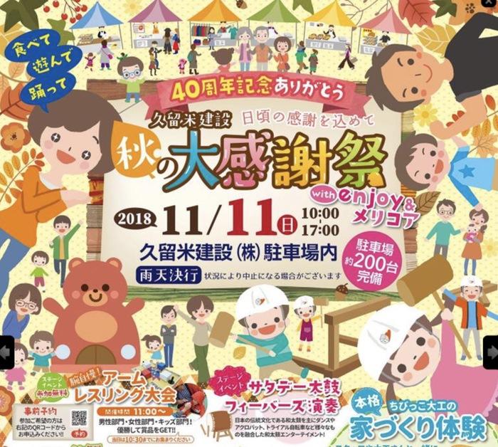 久留米建設 秋の大感謝祭with enjoy&メリコア 家作り体験や縁日など開催