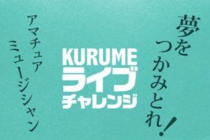 第3回「くるめライブチャレンジ2018」六角堂広場にて開催【観覧無料】
