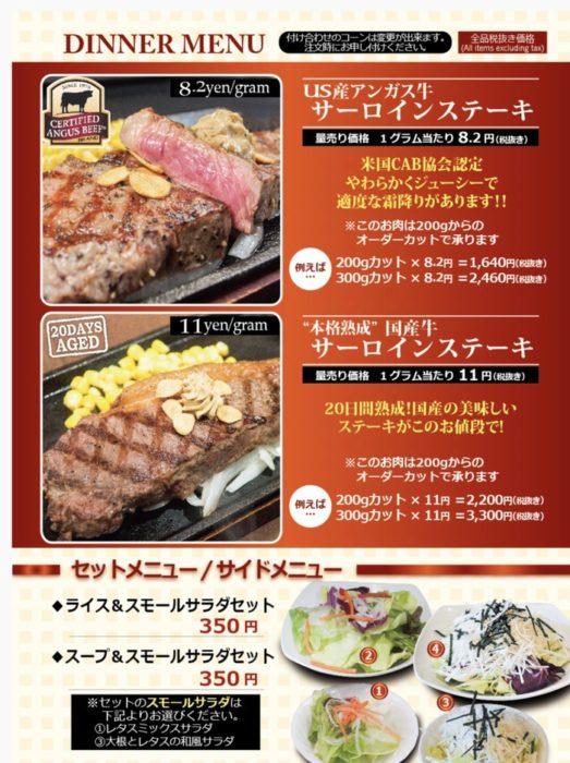 いきなりステーキゆめタウン久留米店 ディナーメニュー